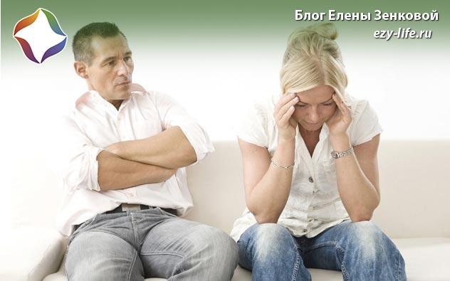 муж не слышит жену