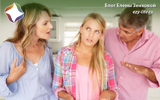 родители постоянно ссорятся