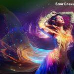 женская энергия как ее развить