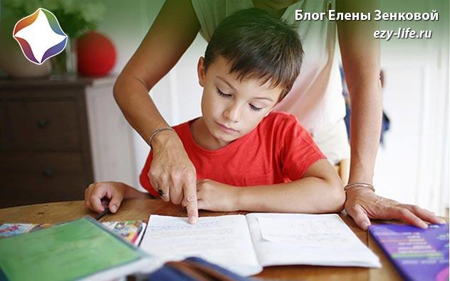 сын стал невнимательным на уроках