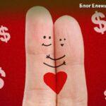 Любовь или деньги что выбрать
