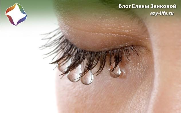 Почему нам хочется плакать? - Psychologies