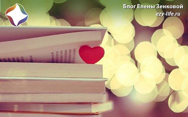 книги про любовь которые стоит прочитать