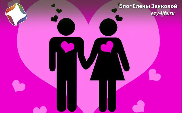 любовь и влюбленность в чем разница
