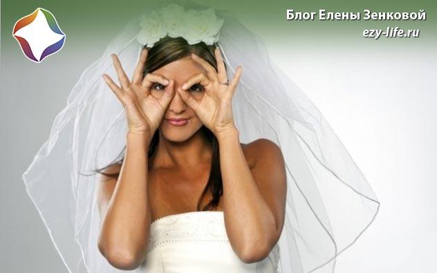 Не могу выйти замуж что делать
