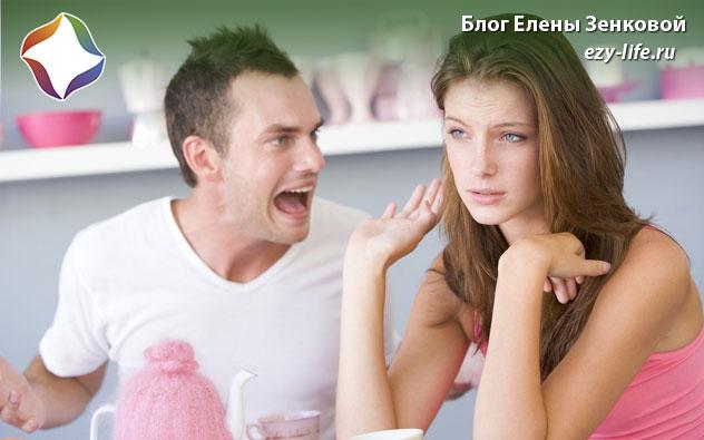 муж оскорбляет и унижает жену