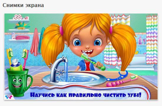 приложение о зубах