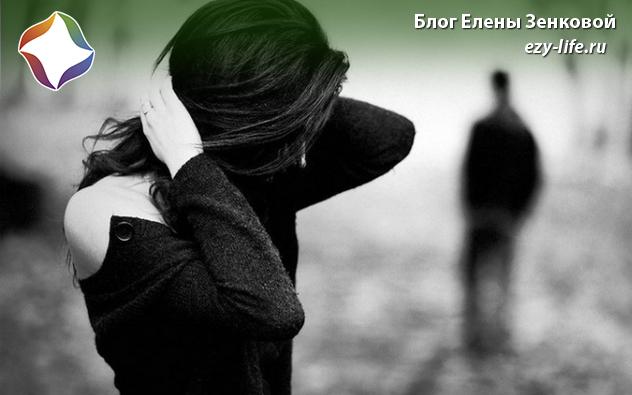 Как пережить расставание если отношения были долгими