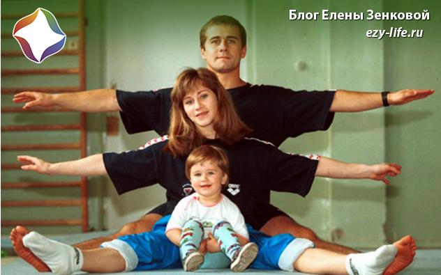 семья вместе