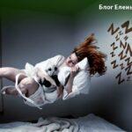 сон в психологии
