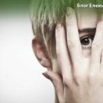 Как перестать бояться и стесняться