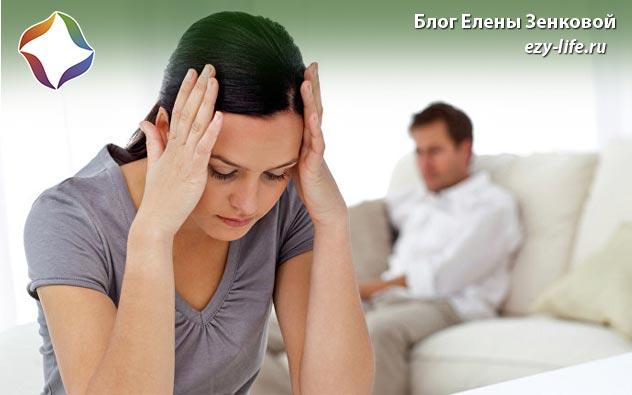 муж переходит на личности в ссорах