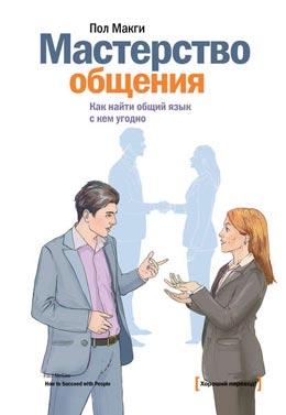 Определяем коммуникативный тип собеседника и извлекаем пользу из любого разговора