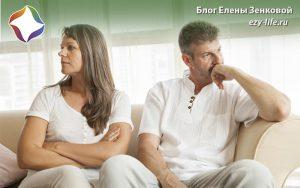 муж с женой в ссоре