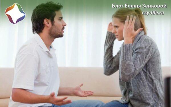 жена злится на мужа