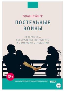 Книги по психологии взаимоотношений, которые расширят знания в этой области