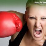 агрессивная женщина