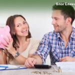 распределяют семейный бюджет