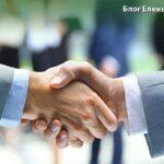 деловые отношения
