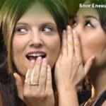 женские хитрости
