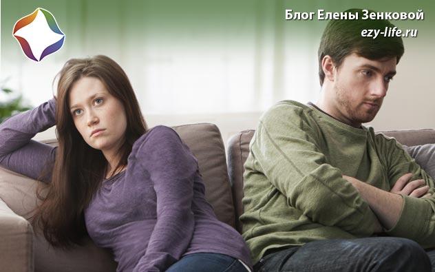 Муж недоволен женой причины