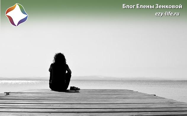Боязнь остаться одному