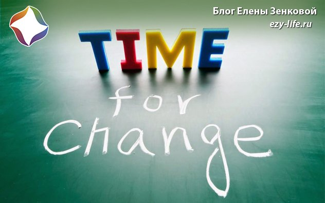 время для перемен