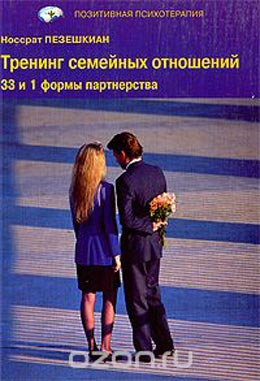 Простые правила общения, которые помогут добиться уважения между мужем и женой