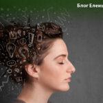 Как заставить подсознание работать на себя