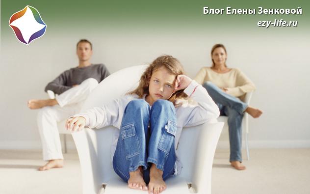 как помоч ребенку пережить развод