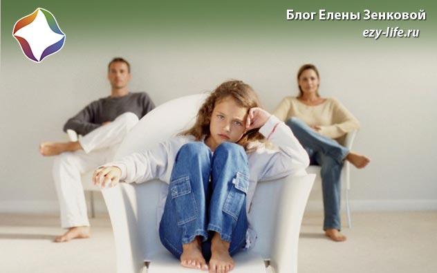 Как сказать ребенку о разводе совет психолога