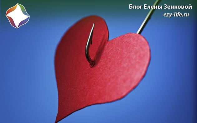сердце на крючке