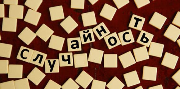 Как подчинить себе судьбу и притягивать успех