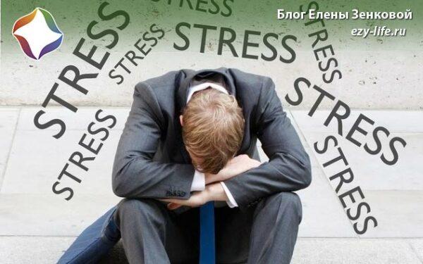 методы выхода из стресса